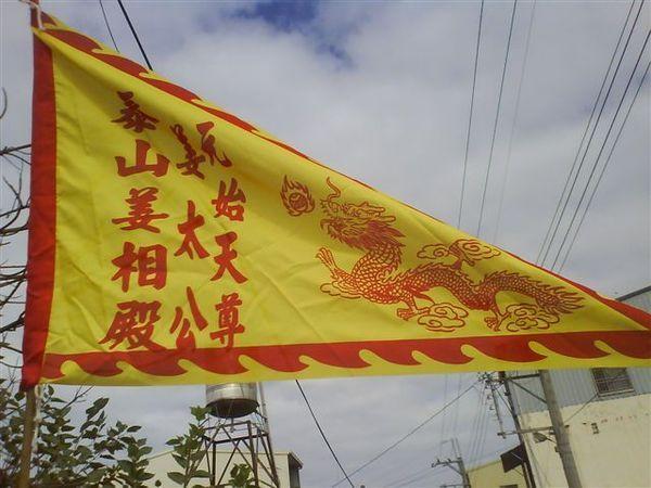 武聖姜相太公令旗