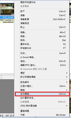 圖片檔案格式變更教學_image002.png