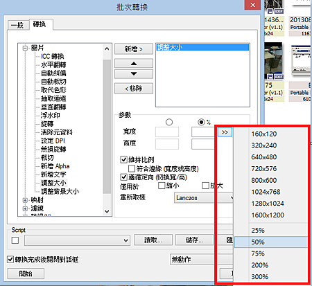圖片檔案格式變更教學_image005.png