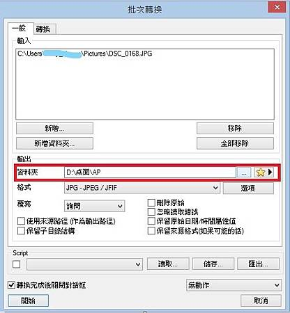 Inked圖片檔案格式變更教學_image003_LI.jpg