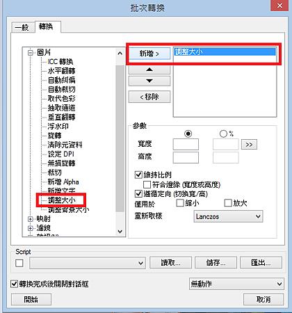 圖片檔案格式變更教學_image004.png