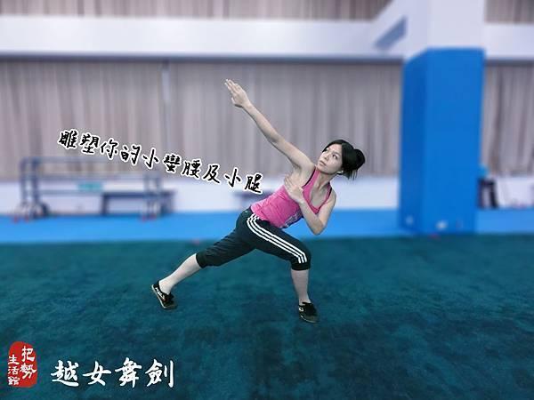 越女舞劍-1