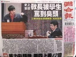 陳為廷 教育部長 清大
