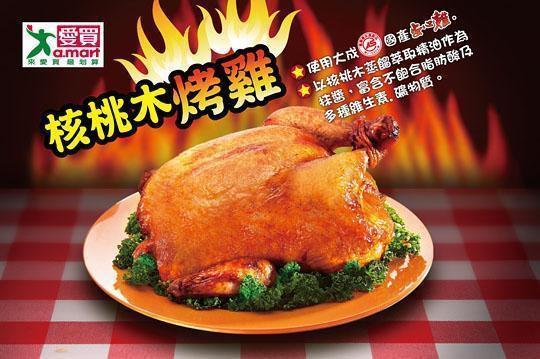 考績 考核 烤雞