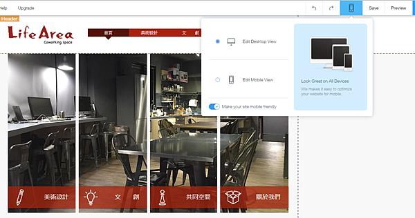 米各馬文創設計,Life Area,WIX,官網,切換行動版桌機版,介面