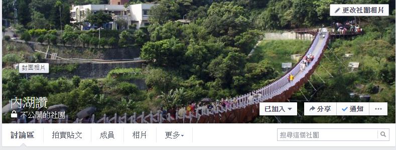 內湖讚FB社團.png