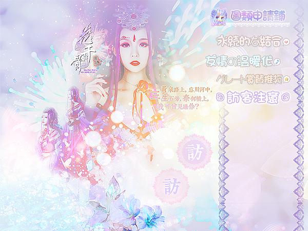 2015.07.30 花千骨.png