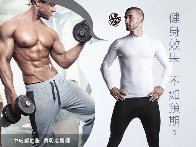健身效果不如預期?肌肉線條怎麼練?威塑抽脂打造健美曲線。 台中威塑抽脂吳明憲醫師