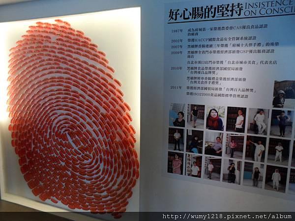 黑橋牌博物館11.JPG