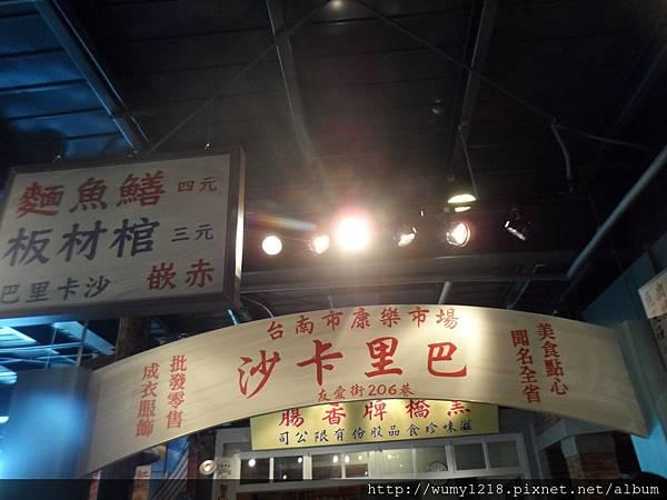 黑橋牌博物館13.JPG