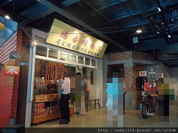黑橋牌博物館15.JPG