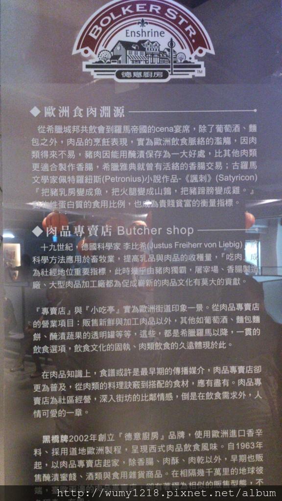 黑橋牌博物館53.jpg