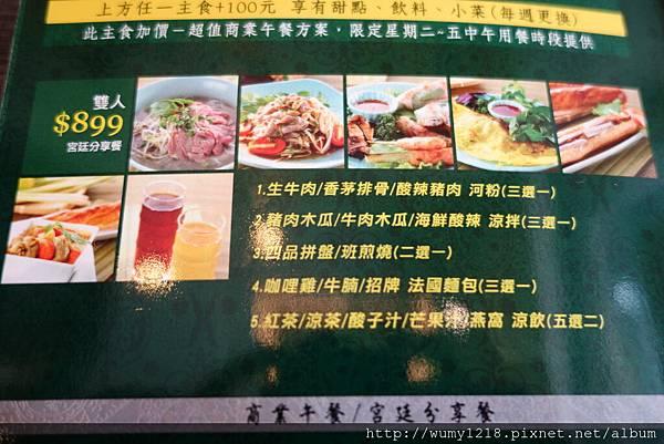 DSC03006很越南宮廷料理.JPG