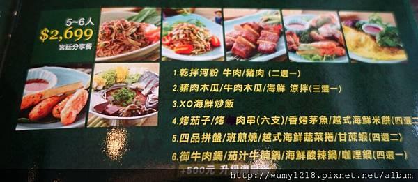 DSC03008很越南宮廷料理.JPG