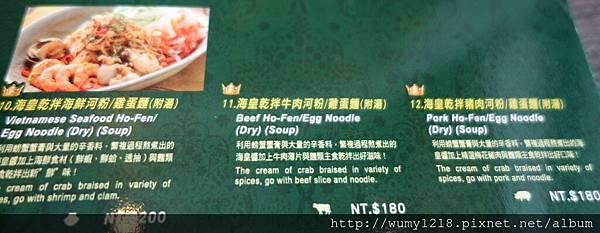 DSC03013很越南宮廷料理.JPG