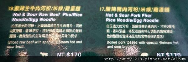 DSC03015很越南宮廷料理.JPG