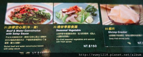 DSC03021很越南宮廷料理.JPG