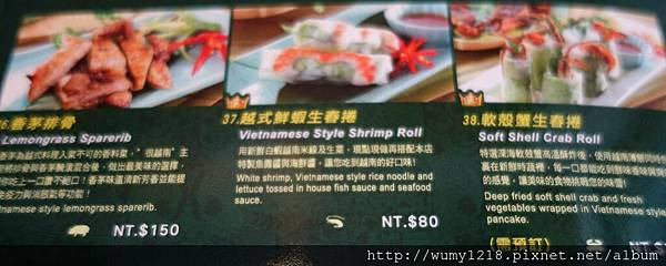 DSC03023很越南宮廷料理.JPG