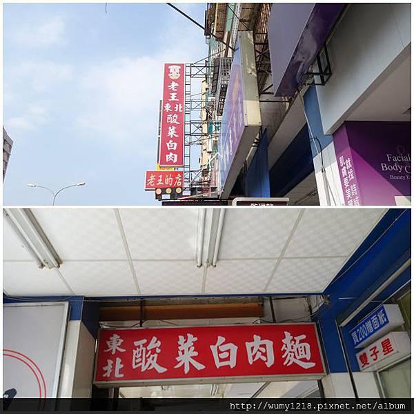 DSC03351老王的店.jpg