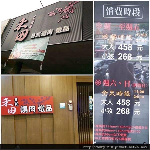 IMAG1862台中禾田燒肉.jpg