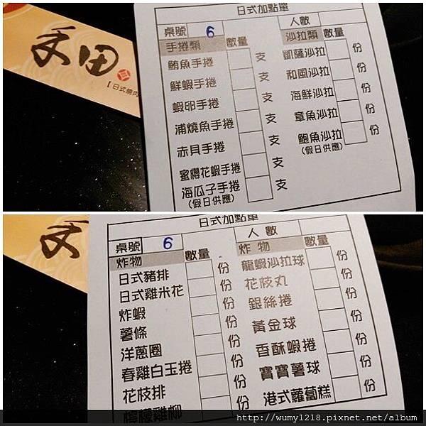 IMAG1863台中禾田燒肉.jpg