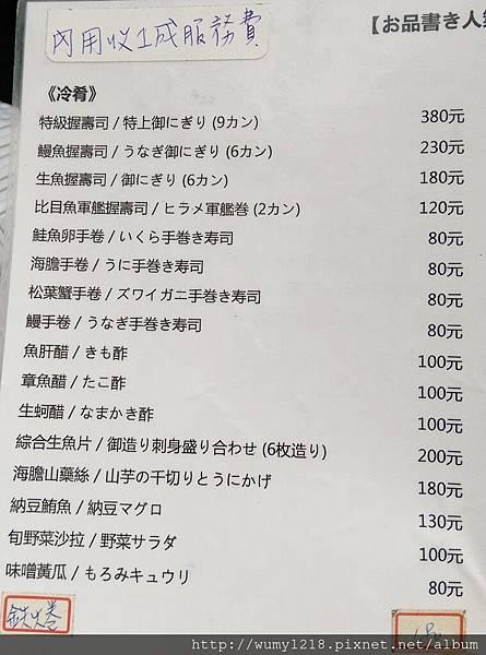 IMAG1236鰻丼作.jpg