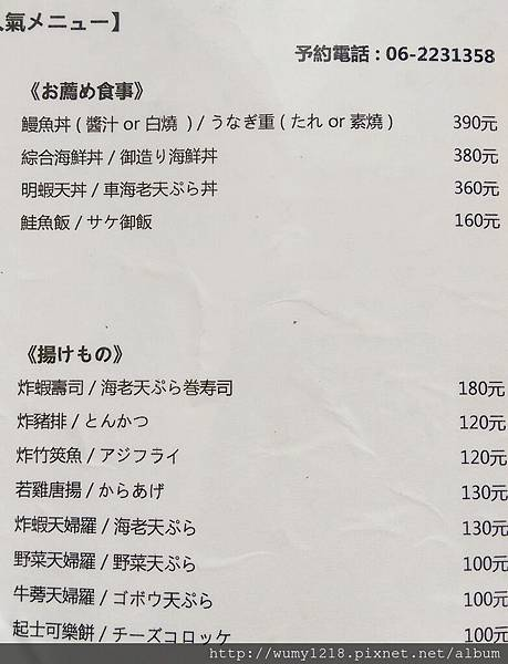 IMAG1237鰻丼作.jpg