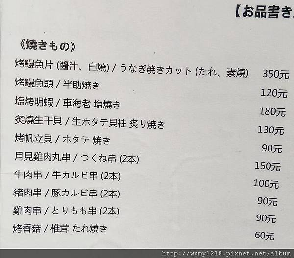 IMAG1239鰻丼作.jpg
