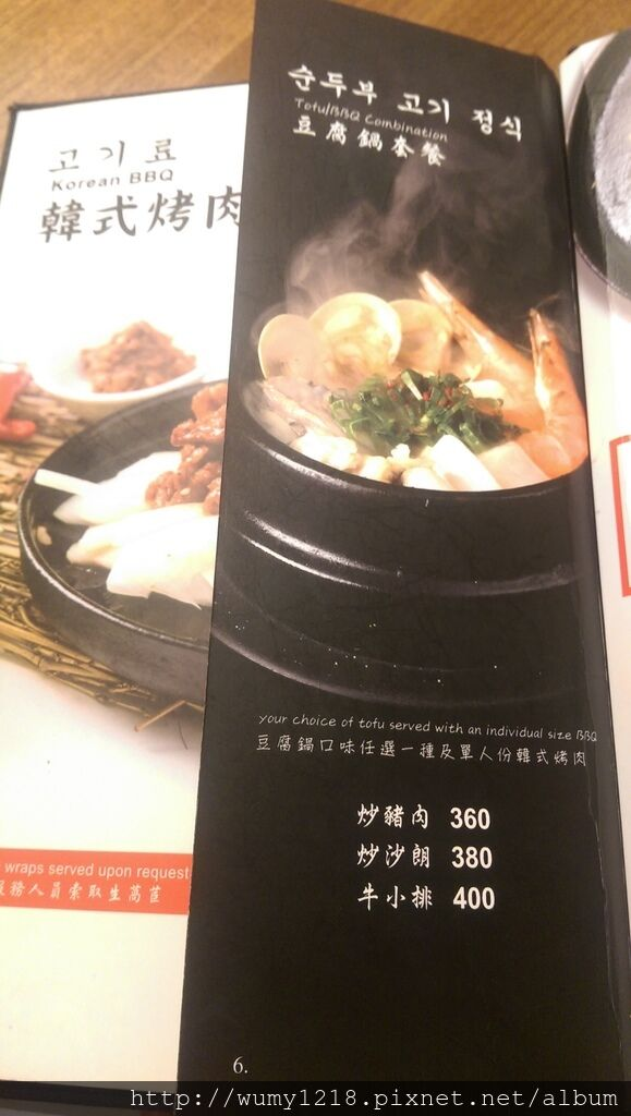 IMAG1032台北飯饌.jpg