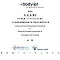 水刀抽脂與自體脂肪移植手術證書