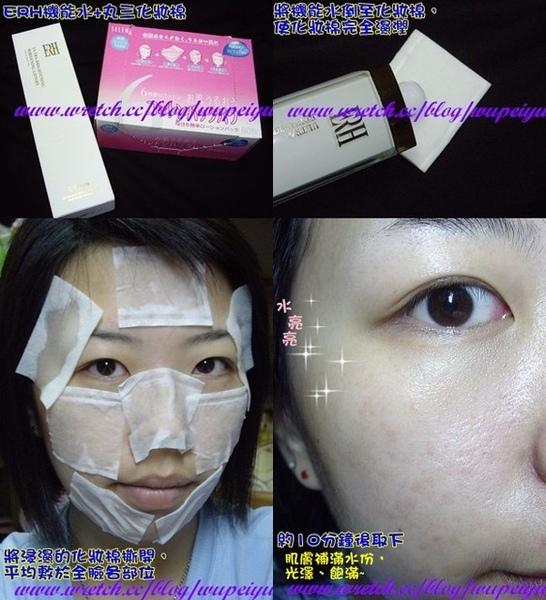 敷臉保養程序