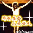 基督教 (10).jpg