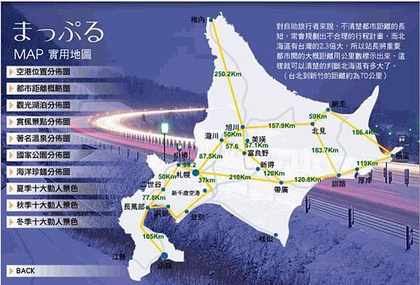 HokkaidoMap