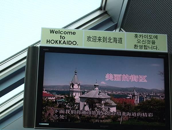 2008-10-22-010到日本囉.jpg