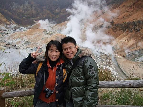 2008-10-23-084登別地獄谷合照.jpg
