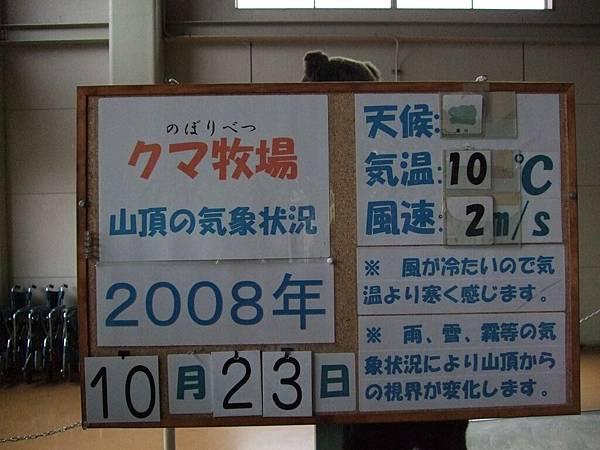 2008-10-23-116熊牧場天氣.jpg