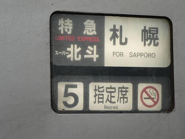 2008-10-24-407北極星列車.jpg