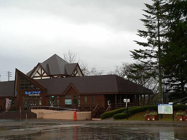 2008-10-24-410羊蹄山名水公園.jpg
