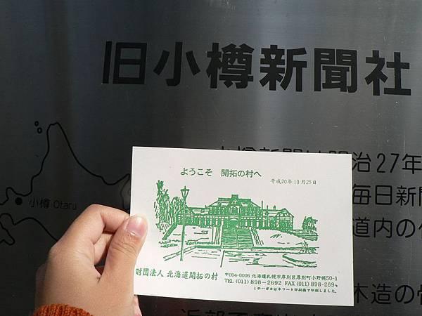 2008-10-25-601開拓館.jpg