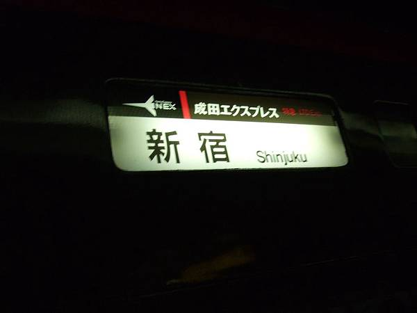 072Day1搭乘JR NEX.jpg