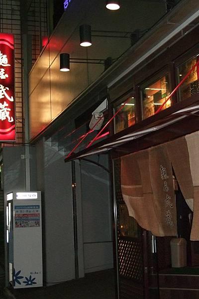 103Day1晚餐往麵屋武藏.jpg