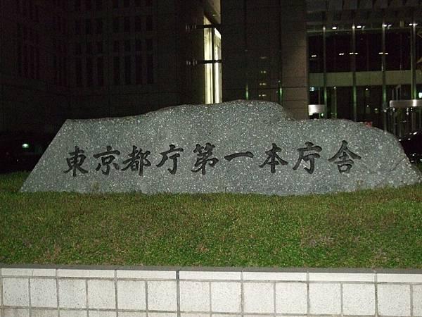 109Day1東京都廳夜景.jpg
