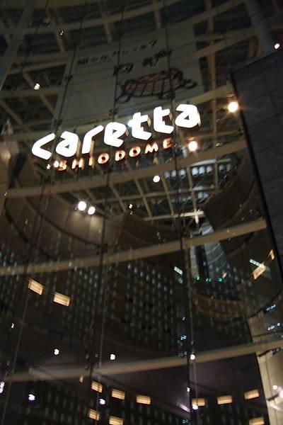 328Day2汐留Caretta夜景46F.jpg