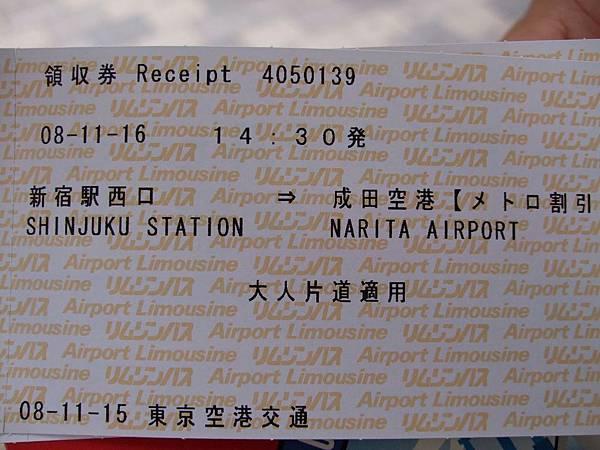 353Day3到新宿西口站找利木津巴士.jpg