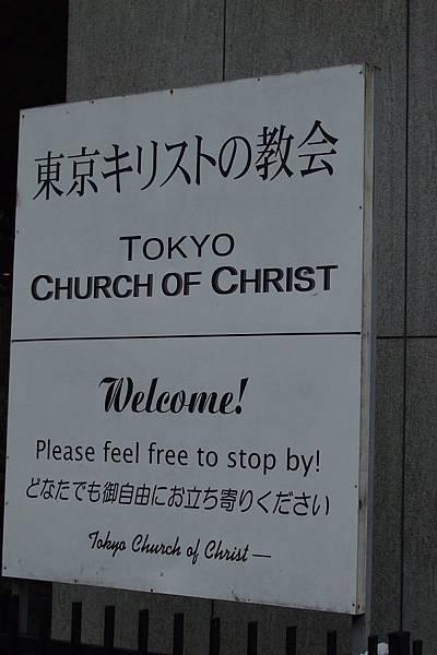 511Day4東京教會.jpg