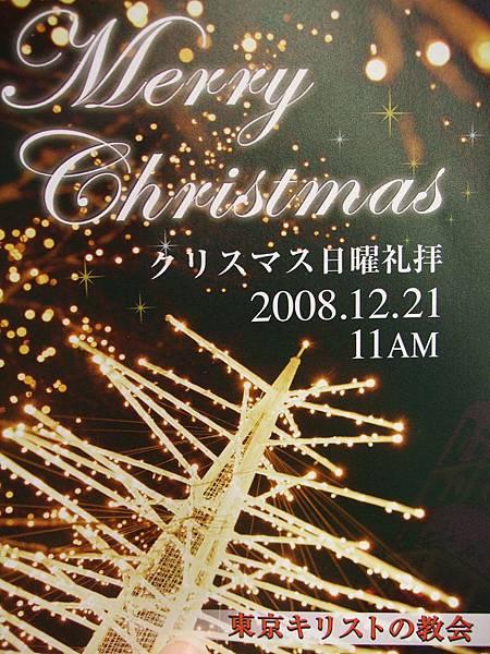 533Day4東京教會卡片.jpg