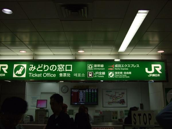 066Day1搭乘JR NEX.jpg