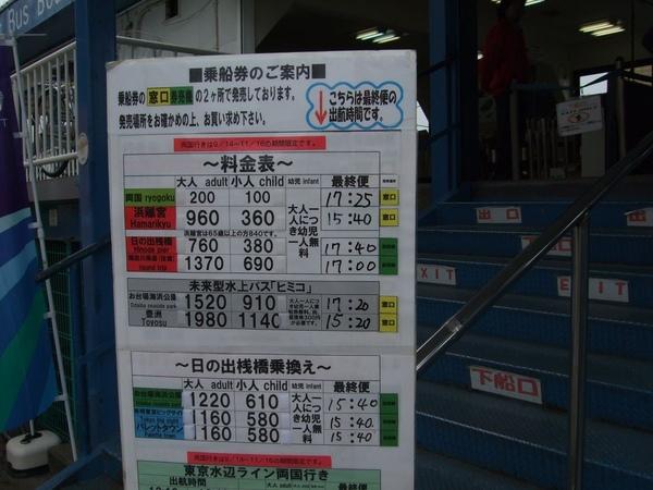 137Day2淺草水上巴士前.jpg