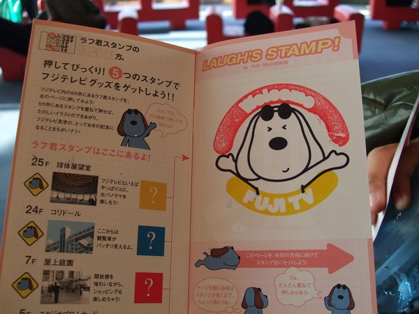 220Day2台場富士電視台25F.jpg