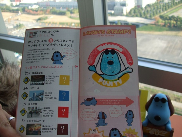 238Day2台場富士電視台25F.jpg